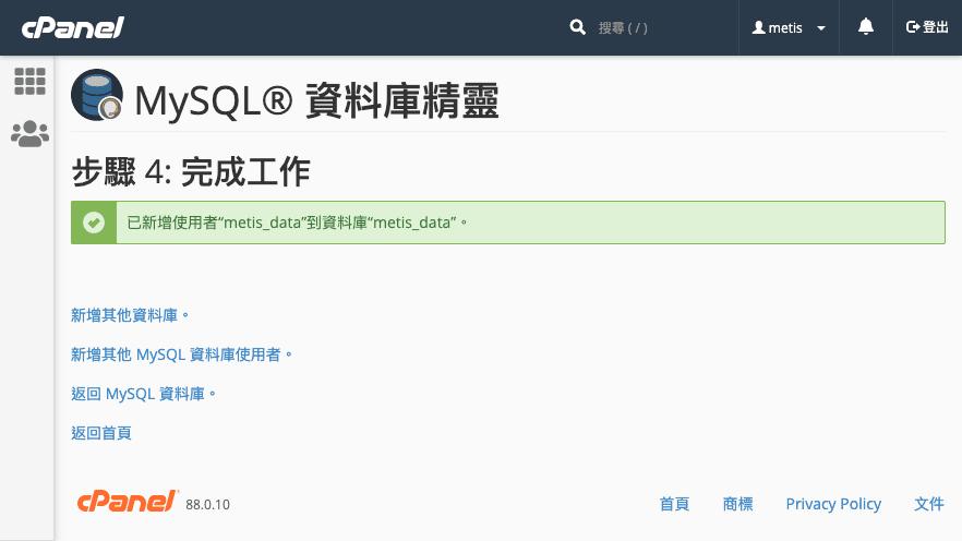 MySQL資料庫精靈