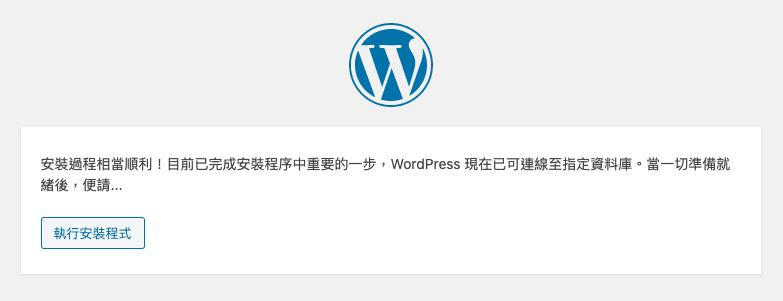 安裝Wordpress