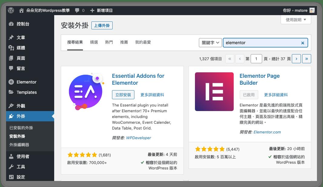 搜尋Elementor下載