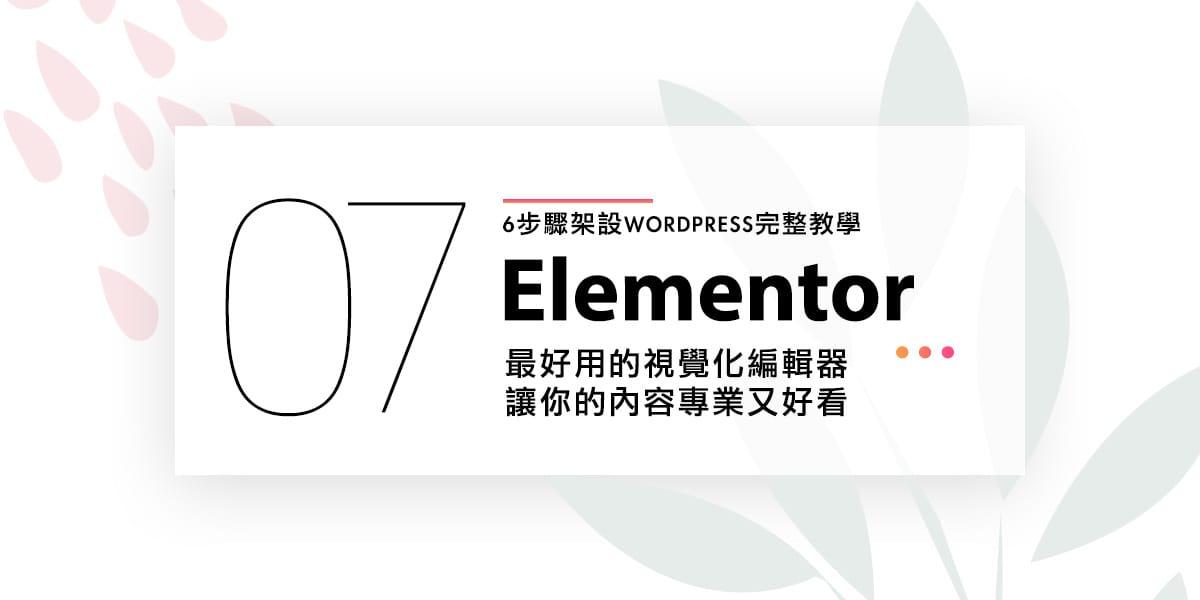 [WordPress架站教學 #07] Elementor 視覺化網頁編輯工具|真心推薦,讓網頁設計師更方便,讓站長初心者更專業的內容編輯工具